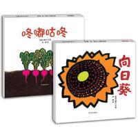 幼幼成长图画书 和歌山静子植物成长系列套装