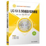 UG NX 8.5机械设计实例教程