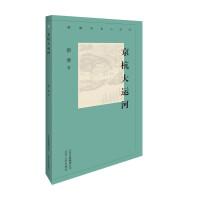 新编历史小丛书 京杭大运河