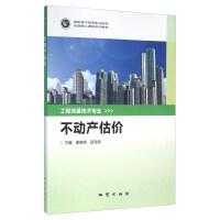 不动产估价(工程测量技术专业国家骨干) 谢弟炳,田克明 编 地质出版社