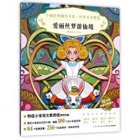 爱丽丝梦游仙境(10分钟注音识字绘本)/世界童话精选/学前经典阅读书系