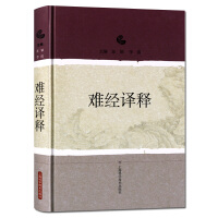 难经译释 中医药学书籍 上海科学技术出版社出版 正版