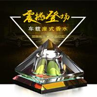 幽浮(YOUFU) 原厂时尚汽车水晶香水摆件 创意座式车载香薰饰品