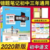 正版2020版 pass绿卡 学霸错题笔记初中语文 全彩版漫画图解 初一初二初三全国通用版