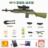 M14*AK47下供弹手动步枪可发射水蛋软弹男孩儿童玩具枪 M14军绿色 战术版 标准配置