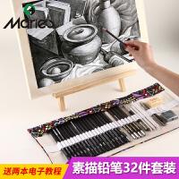 马利牌马可素描铅笔工具套装成人专业绘图2h8b铅笔软中炭笔涂鸦画初学者学生写生手绘画专用笔帘全套美术用品