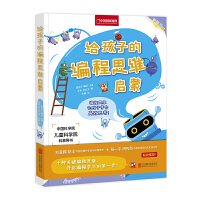 正品 编程思维让孩子学会高效思考 给孩子的编程思维启蒙 十种关键编 让孩子在玩乐中培养逻辑思维 儿童阅读畅销书籍