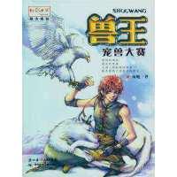 兽王3 宠兽大赛
