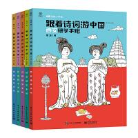 跟着诗词游中国(骑象研学第一季升级版)(共5册)
