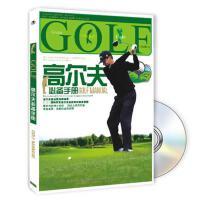 高尔夫 中映杨亚 成都时代出版社