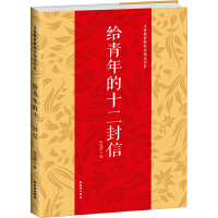 给青年的十二封信 朱光潜著 初中语文教材指定阅读 青少年人生启迪12-14-16岁中学生阅读名著课外书籍 适合初中生课