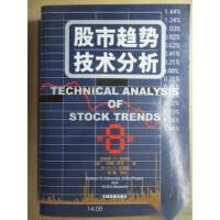 【旧书二手书九成新】股市趋势技术分析(第8版)【慧通】