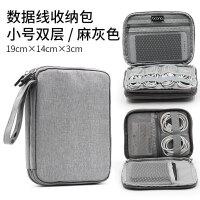 数据线收纳包耳机电源移动硬盘充电宝ipad mini多功能袋便携