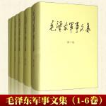 毛 泽东军事文集(套装1-6卷) 军事科学出版社