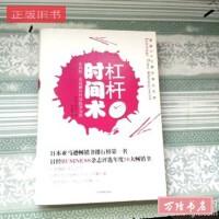 【旧书二手书85品】杠杆时间术 /本田直之、赵韵毅 天津教育出版社