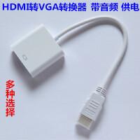 联想本 戴尔 笔记本电脑 连接投影仪显示器HDMI转VGA线转换器 0.5m及以下