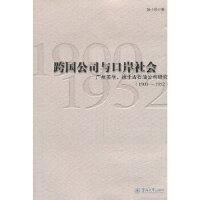 【旧书二手书9成新】跨国公司与口岸社会:广州美孚、德士古石油公司研究(1900―1952) 张小欣 978781135