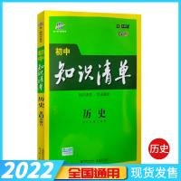 2022版曲一线初中知识清单历史第9次修订全彩版初中工具书初中复习资料9787565656828