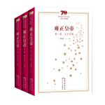 雍正皇帝(新中国70年70部长篇小说典藏)
