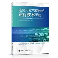 液化天然气接收站运行技术手册