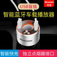 纽曼车载mp3蓝牙接收器USB音乐播放器免提电话点烟器式汽车充电器