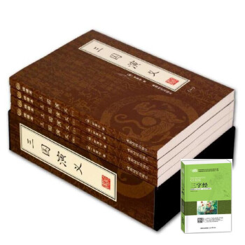 *畅销书籍* 全新正版 三国演义(全四册) (明)罗贯中 成都时代出版社