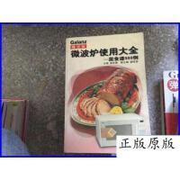 正版二手八新{特价!}格兰仕微波炉使用大全:菜食谱900例97872130