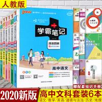 学霸笔记高中语文数学英语政治历史地理高考文科