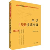 中公2018安徽省公务员录用考试专业教材申论15天快速突破