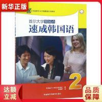 首尔大学零起点速成韩国语2(MP3版)(18新) 9787513527392 韩国首尔大学语言教育院 外语教学与研究出