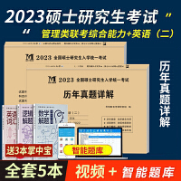 mba历年真题2022 mba联考英语二真题+综合历年真题2本全套 204考研英语二真题 199管理类联考综合能力数学逻
