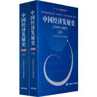 中国经济发展史(1949―2005)(上下)