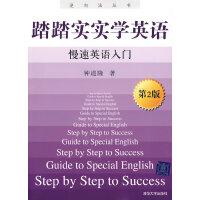 踏踏实实学英语(第二版)――慢速英语入门(逆向法丛书)