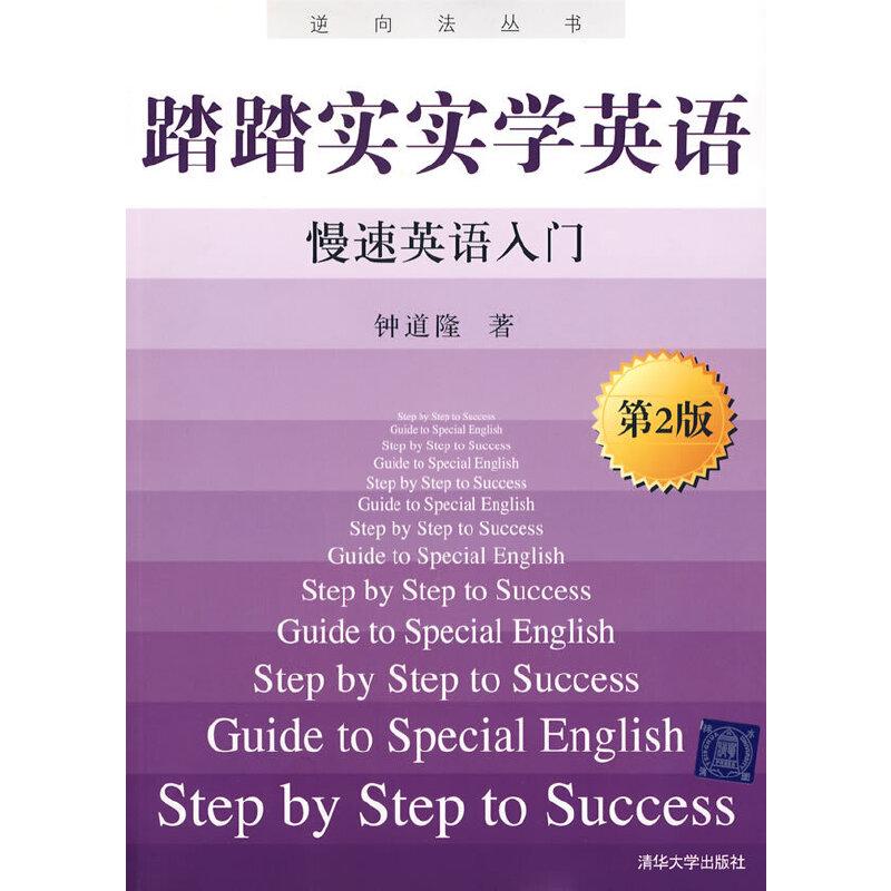 踏踏实实学英语(第二版)——慢速英语入门(逆向法丛书)