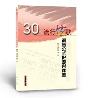 5折特惠 30年流行炫歌钢琴公式化即兴伴奏