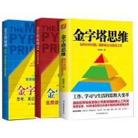 新书现货金字塔大全集3册 金字塔原理1+2+金字塔思维 麦肯锡核心工作法 工作与生活理念正版畅销管理
