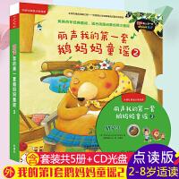 丽声我的第一套鹅妈妈童谣2外研社分级阅读课外读物儿童英语绘本少儿英语自学朗读