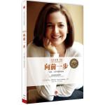 向前一步 珍藏版 女性工作及领导意志 现代都市职场女性职场女性高管教你企业管理经管书籍 人物传记名人传成功励志书籍 中