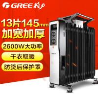 格力(GREE)电热油汀NDY04-26智能恒温加后防烫罩 干衣加湿 简单操作 倾倒断电 取暖器