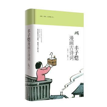 丰子恺漫画古诗词 出版社直供 正版保障 联系电话:18816000332