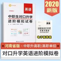 2020新版 河南省中职生对口升学进阶模拟试卷英语 复习资料题库 中职对口升学2020 中专生对口升学高考 河南对口高