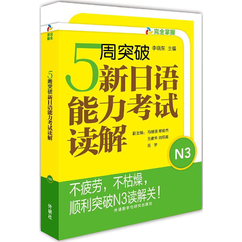 5周突破新日语能力考试读解N3