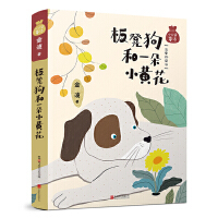小口袋童话・板凳狗和一朵小黄花