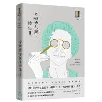 希姆博尔斯卡全集・希姆博尔斯卡诗集Ⅱ