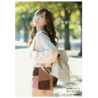 【日本进口】あやひとり旅 高垣彩� 高垣彩阳 写真书 付CD
