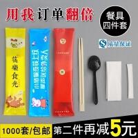 一次性筷子餐具套装四件套外卖打包四合一筷汤勺三件套1000可定制