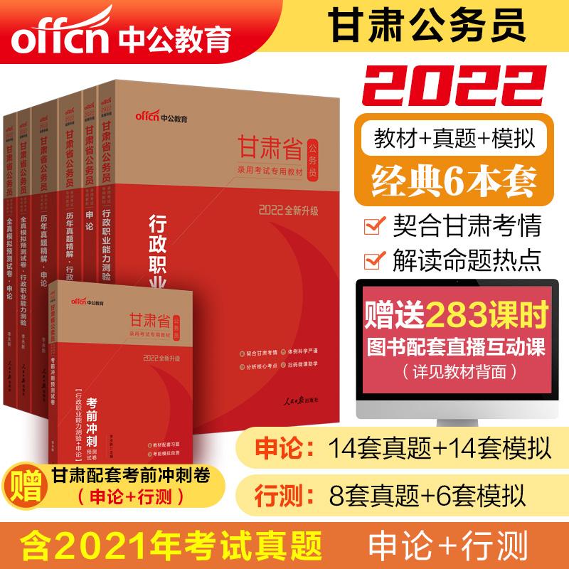 中公教育2020甘肃省公务员录用考试:行测+申论(教材+历年真题+全真模拟)6本套