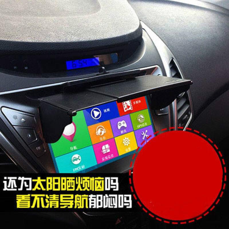 汽车导航仪遮阳板 车载GPS遮阳挡板遮光罩太阳帽挡光盖通用