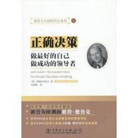 【二手旧书9成新】领导力大师阿代尔系列:正确决策 约翰.阿代尔 中国电力出版社 978