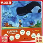 多多的鲸鱼 (美) 葆拉克拉思 ,帕特里克施瓦茨 ; 贾斯汀卡尼亚 绘 9787508090009 华夏出版社 新华书